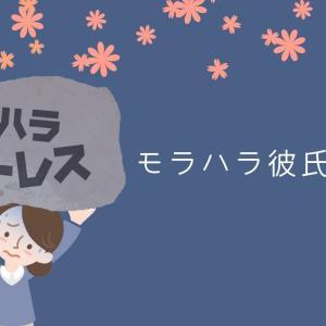 【超危険】モラハラ彼氏とは?特徴・簡単チェック!