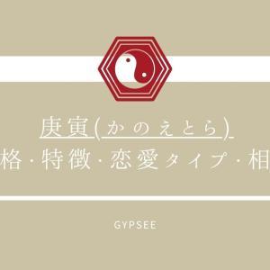 【四柱推命】庚寅(かのえとら)の性格・特徴・相性・恋愛運