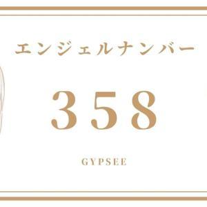 【358】エンジェルナンバーの意味・前兆!