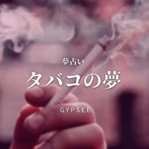 【夢占い】タバコの夢の意味53選!吸わない・食べる・禁煙・もらう・あげるなど
