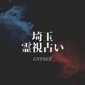 【埼玉霊視占い】埼玉の本物霊能者・霊視占い師8選