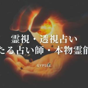 霊視・透視占いが当たる占い師・本物霊能者【電話占い無料あり】