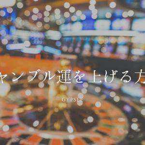 【知らないとヤバイ】ギャンブル運を上げる方法8つと下げるNG行動