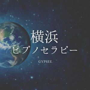 横浜ヒプノセラピーおすすめ人気10選!口コミ体験レビュー
