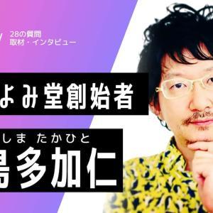 ほしよみ堂創始者「中島多加仁先生」に28の質問インタビュー!