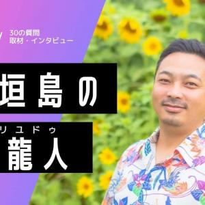 【永久保存版】石垣島の当たる占い師 真龍人(マリユドゥ)先生に30の質問