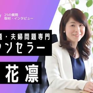 不倫・夫婦問題専門カウンセラー立花凛先生に22の質問!