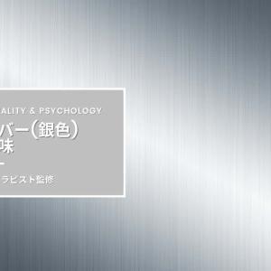 シルバー(銀色)の意味・効果・スピリチュアル【カラーセラピスト監修】