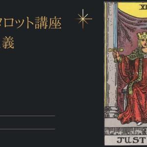 タロットカード「正義」の意味・リーディング例35個