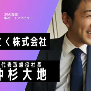 No Food Lossで有名なみなとく株式会社の沖杉大地社長にインタビュー!