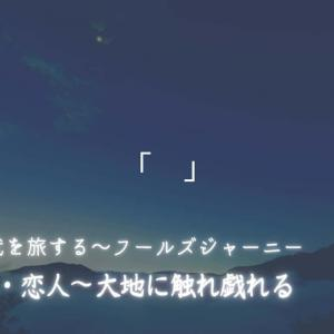 風の時代を旅するタロット小説 第Ⅵ話・恋人~大地に触れ戯れる