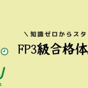 【理系・知識ゼロからのスタート】FP3級試験に一発で合格した話