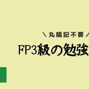 【合格するための勉強を!】FP3級の勉強方法と勉強の進め方