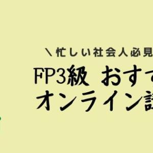 【社会人の味方】FP3級おすすめオンライン講座をご紹介!