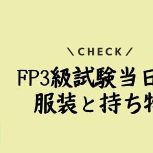 FP3級試験当日の服装は?必要な持ち物は?