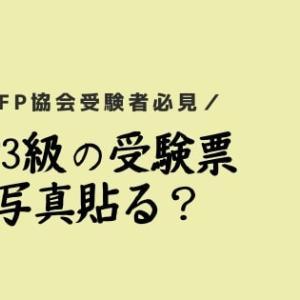 【FP協会受験者必見】FP3級の受験票に写真は貼らなきゃいけない?