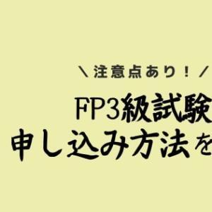 【もう一度確認を!】FP3級の申し込み方法と申し込み時の注意点まとめ