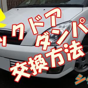 落下注意!トヨタZCTのリアゲートダンパーの交換方法