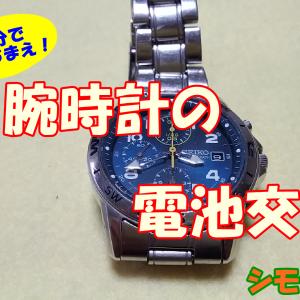 道具があれば簡単!セイコー腕時計の電池交換