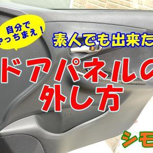 [車のドアパネルの外し方]素人でも簡単に内貼りは外せる
