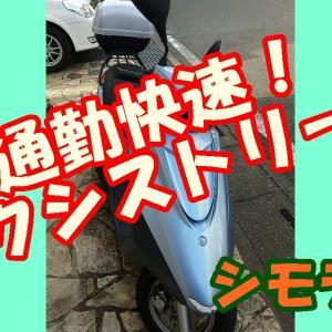 低価格で気軽に使えるスクーター【ヤマハ アクシストリート】
