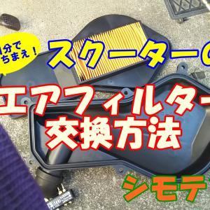 キレイな空気で元気回復!スクーターのエアフィルター交換方法