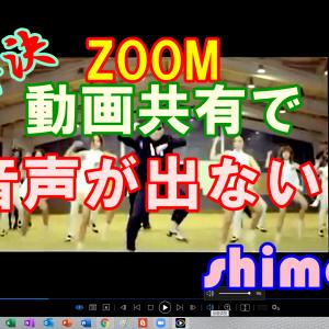 音が出ない!zoomの動画共有時の設定方法