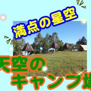 【キャンプ行きたい!】鹿嶺高原キャンプ場「標高1800m!天空のキャンプ場」
