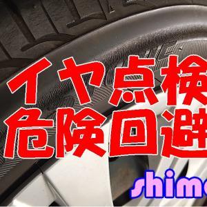 【じっくり見たことある?】タイヤ点検をしっかりやらないと危険だ