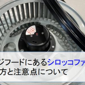 レンジフードにあるシロッコファンの洗い方と注意点について
