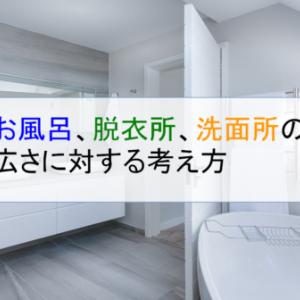お風呂、脱衣所、洗面所の広さに対する考え方