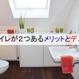 家にトイレが2つあるメリットとデメリット