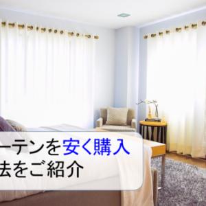 家のカーテンを安く購入する方法をご紹介