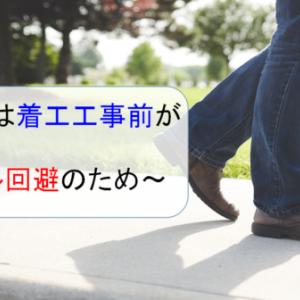 【マイホーム】挨拶回りは着工工事前がおすすめ〜トラブル回避のため〜