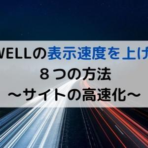 SWELLの表示速度を上げる8つの方法~サイトの高速化~
