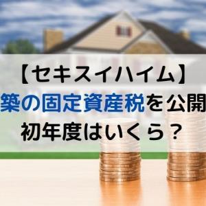 セキスイハイムの新築の固定資産税を公開!初年度はいくら?