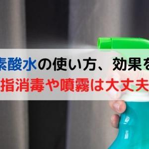 次亜塩素酸水の使い方、効果を解説!手指消毒や噴霧は大丈夫?