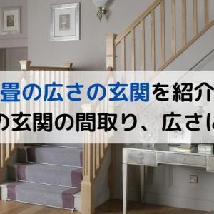 3畳の広さの玄関を紹介!我が家の玄関の間取り、広さについて