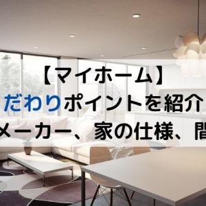 マイホームのこだわりポイントを紹介!~住宅メーカー、家の仕様、間取り~