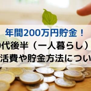 年間200万円貯金!20代後半(一人暮らし)の生活費や貯金方法について