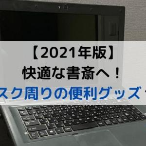 【2021年版】快適な書斎へ!PCデスク周りの便利グッズ13選