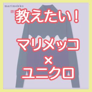 教えたい!ユニクロのマリメッコが日本未発売で可愛い ♪
