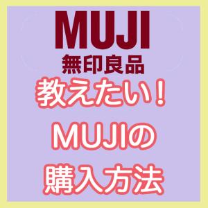 教えたい!直営オンラインストア以外でMUJI(無印良品)を買う方法