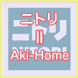 教えたい!ニトリ=Aki Home