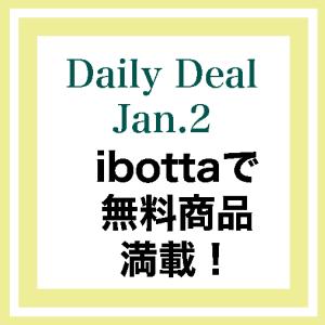 ibottaで無料商品満載!