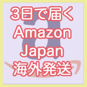 教えたい!3日で日本から荷物が届く!AmazonJapanの海外配送は想像以上に便利