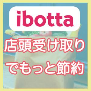 半額以下に!ibottaのGrocery Pick upを使ってお得に買い物