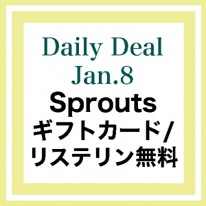 Sproutsギフトカード、無料リステリン/ Daily Deal 1.8.21