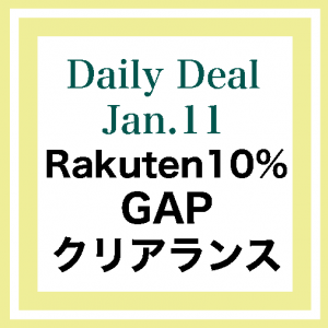 Rakuten10%・Janie and Jack/Gap Factoryクリアランス・ Daily Deal 1.11.21