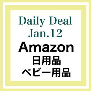 Amazon日用品・ベビー用品プロモーション Daily Deals 1.12.21
